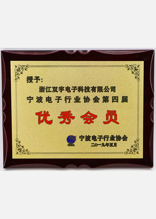 2019宁波电子行业协会第四届优秀会员