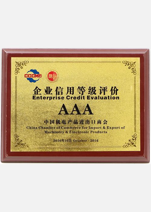 2016企业信用等级评价AAA牌匾