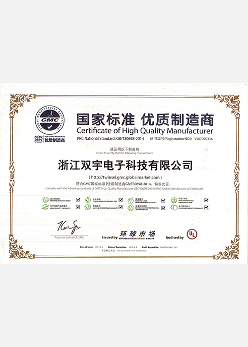 2015国家标准优质制造商证书